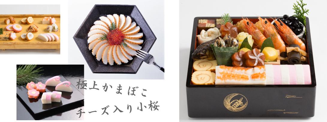 株式会社ハトヤの人「極上かまぼ・チーズ入り小桜」の画像