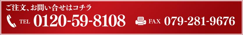 0120-59-8108